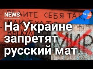 Матюки геть: за русский мат в Украине будут наказывать