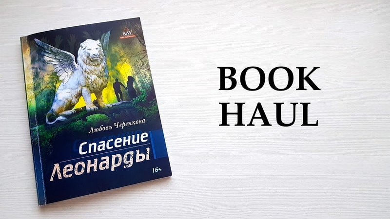 СПАСЕНИЕ ЛЕОНАРДЫ обзор книги автор Любовь Черенкова