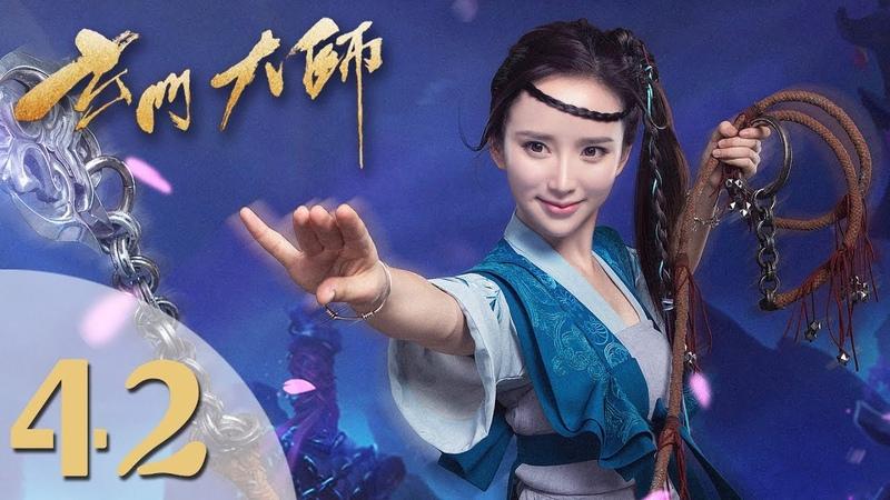 【玄门大师】(ENG SUB) The Taoism Grandmaster 42 热血少年团闯阵救世(主演:佟梦实、王秀竹、3