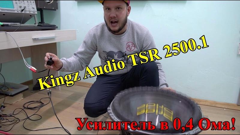 Усилитель в 0,4 Ома Kingz Audio TSR 2500.1