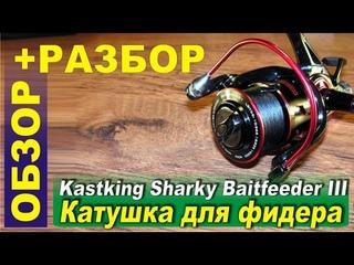 Kastking Sharky Baitfeeder III - китайская катушка для фидера. Обзор. Разбор
