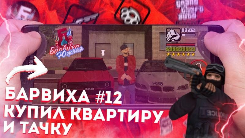 БАРВИХА 12 КУПИЛ КВАРТИРУ и BMW M3 ПОСАДИЛИ В ТЮРЬМУ