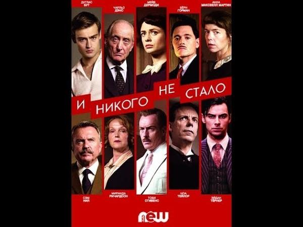 И никого не стало 1 серия триллер драма детектив Великобритания
