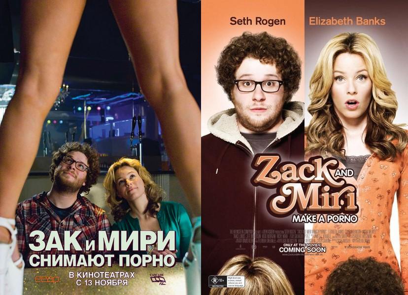 2008. Кевин Смит. Зак и Мири снимают порно.