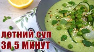 Постный летний суп из МОЛОДОГО ГОРОШКА ЗА 5 МИНУТ | Зеленый гаспачо