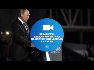 Яркая речь Владимира Путина об итогах Worldskills в Казани