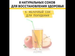 ТОП-8 натуральных соков