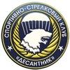 "Спортивно-стрелковый клуб ""Десантник"""