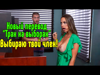 Abigail mac нежный секс [трах, all sex, porn, big tits, milf, инцест, порно blowjob brazzers секс анальное] секс порно минет