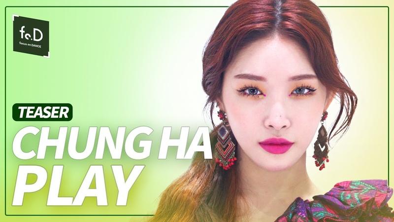 청하 CHUNG HA PLAY Teaser l Focus on Dance X l 2020.07.07 7PM l Gems