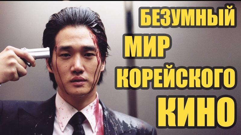 Подкаст БЕЗДЕЛЬНИКИ 18 Визит в мир корейского кино