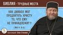 Как диавол мог предлагать Христу то, что ему не принадлежит (Мф. 4: 8-9)? Протоиерей Олег Стеняев