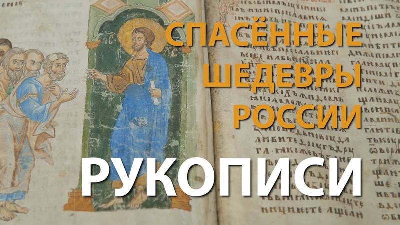 Спасённые шедевры России Рукописи History Lab