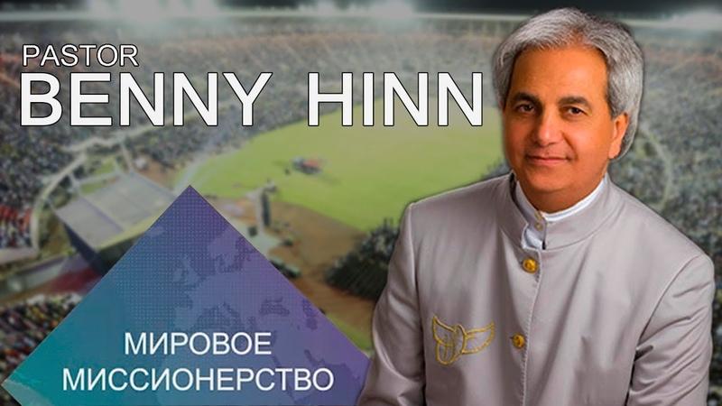 Почему Бог не отвечает на молитвы Бенни Хинн Benny Hinn