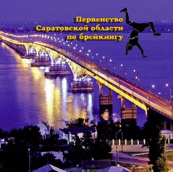 Афиша Первенство Саратовской области по брейкингу