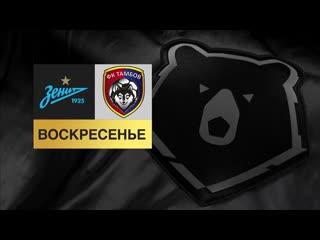 Зенит - Тамбов на МАТЧ ПРЕМЬЕР