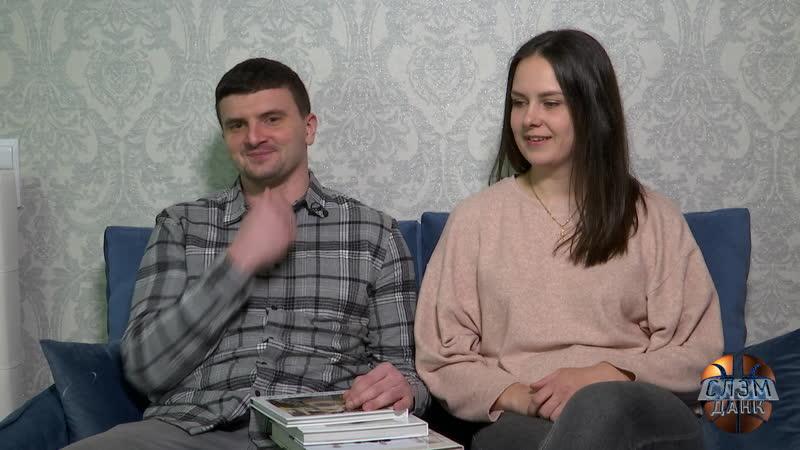 Сергей и Ксения Вабищевичи 100% баскетбольная пара Часть 1