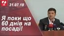 Зеленський влаштував жорстку нараду на Черкащині Повне відео