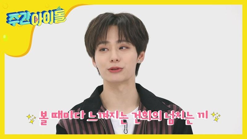 [Weekly Idol] '아이돌~ 아이돌~'하고 울며 태어난 원어스 멤버는?! l EP.454