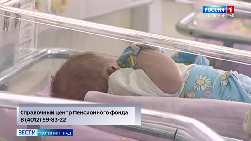 ПФР выплатит по 5 тысяч рублей имеющим право на маткапитал семьям