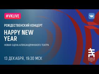 Прямая трансляция концерта «happy new year от happy new ears» на новой сцене