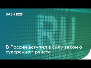 В России вступил в силу закон о суверенном рунете