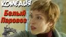 КОМЕДИЯ ВЗОРВАЛА ЗАЛ! Белый Паровоз Русские комедии, фильмы HD