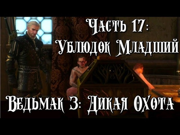 Ведьмак 3: Дикая Охота. Часть 17: Ублюдок Младший