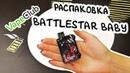 РАСПАКОВКА SMOANT BATTLESTAR BABY POD KIT от VAPE CLUB SHOP