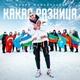 Бабек Мамедрзаев - Какая разница