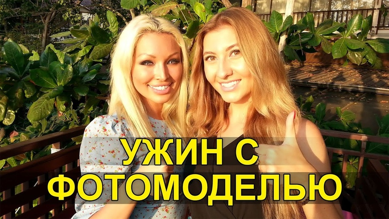 РЕСТОРАН Cabbages Condoms - УЖИН С ДОМЕНИКОЙ ЛАВ В ПАТТАЙЕ ❤