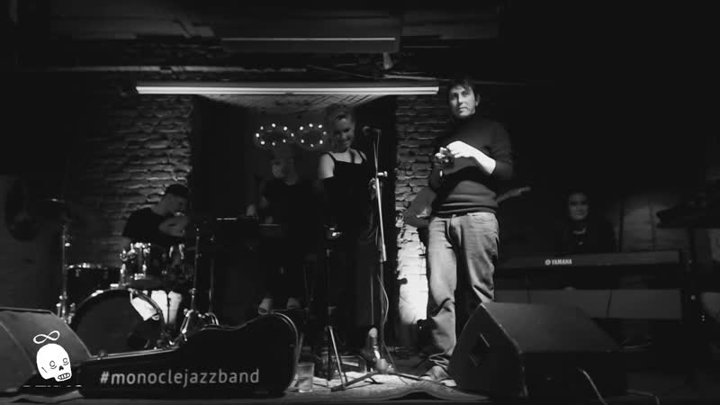 29 03 Monocle Jazz Band x вчнмлдй