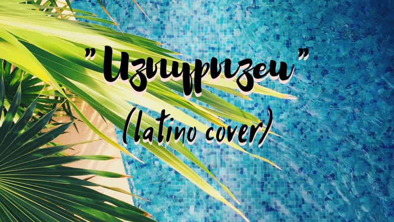Abza Music Band Изыурызеи latino cover
