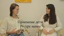 Приемные дети Ресурс мамы Оксана Дмитрова