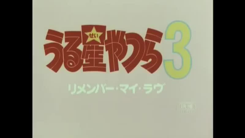Born to Be Free (Hideaway Version) - Urusei Yatsura 3: Remember My Love Opening