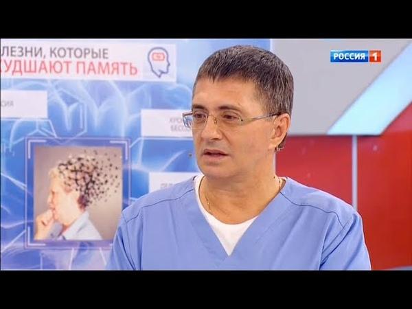 Ухудшение памяти, лечение простуды, болезни на известных картинах | Доктор Мясников