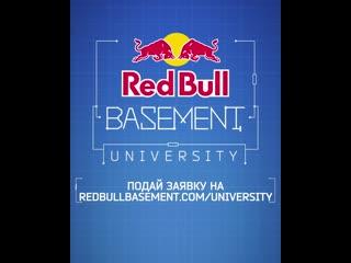 Хайер х red bull basement university