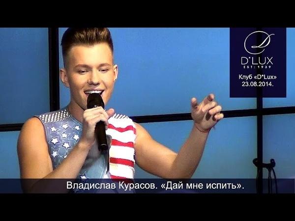 Владислав Курасов. «Дай мне испить». Клуб D*Lux, Киев, 23.08.2014.