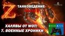 ТАНКОВЕДЕНИЕ часть 9, ХАЛЯВЫ ОТ WOT, военные хроники wot console PS4/XBOX (world of tanks)