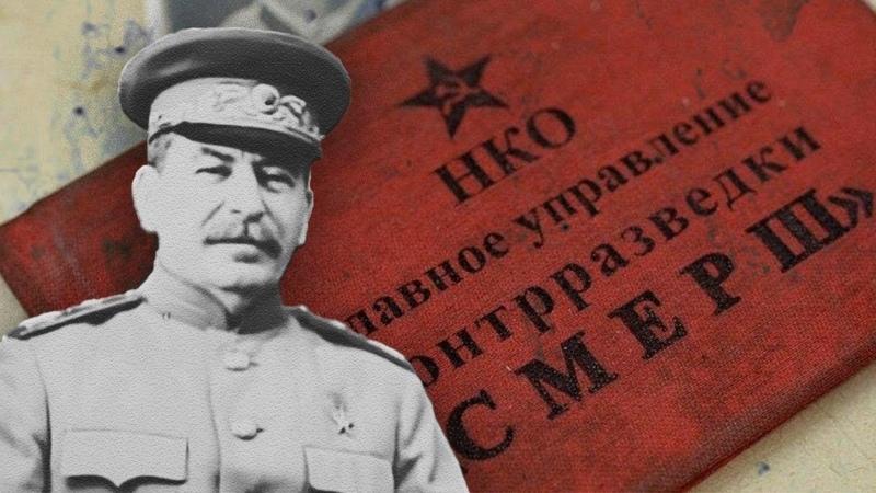 СМЕРШ Сталина Кто предотвратил убийство вождя Секретные материалы