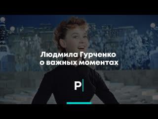 Людмила Гурченко о важных моментах