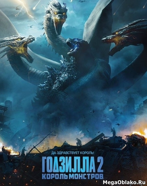 Годзилла 2: Король монстров  / Godzilla: King of the Monsters (2019/WEB-DL/WEB-DLRip)