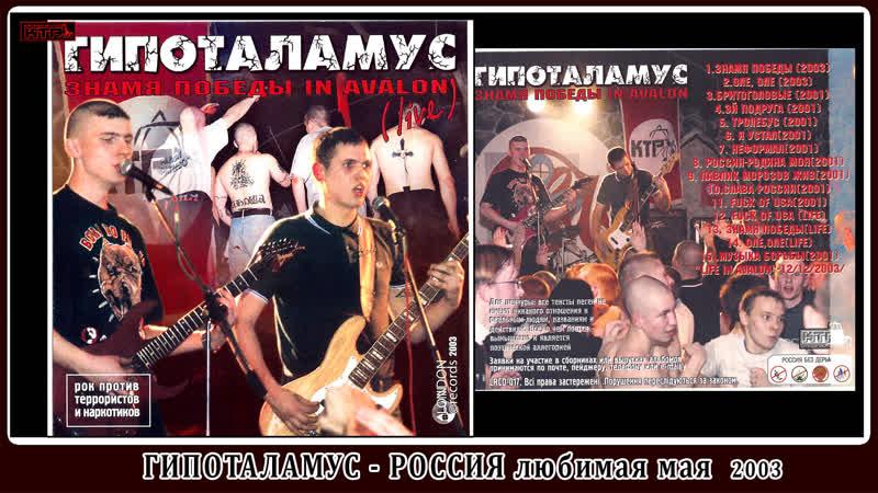 Гипоталамус Россия Любимая мая 2003