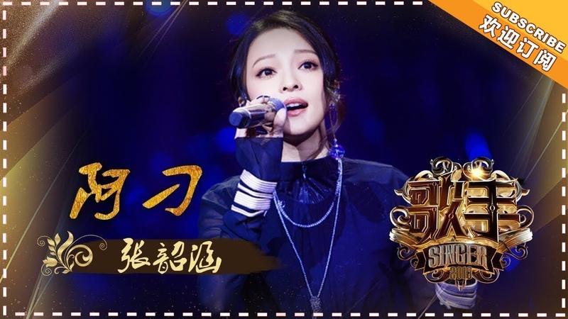 张韶涵《阿刁》 - 个人精华《歌手2018》第2期 Singer2018【歌手官方频道】