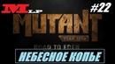 Mutant Year Zero: Road to Eden22 НЕБЕСНОЕ КОПЬЕ