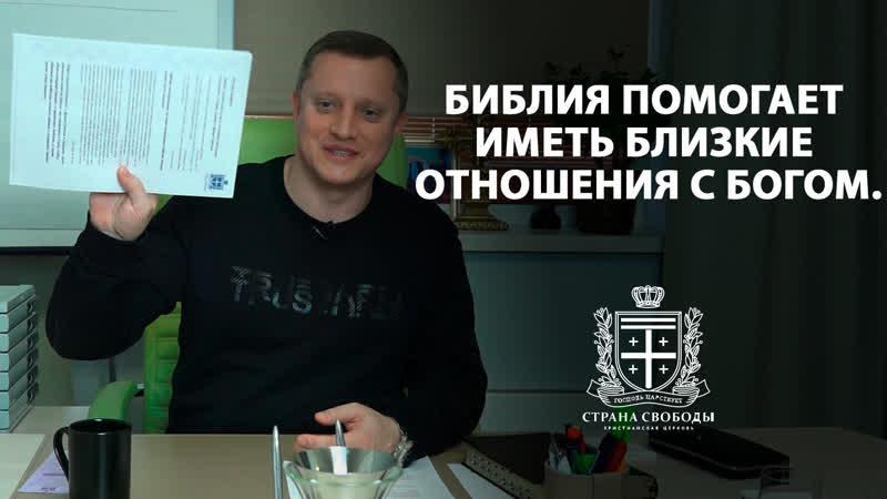 Библия помогает иметь близкие отношения с Богом 28 Мая 2020 Алексей Новиков