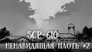 SCP 610 нарисованный Ненавидящая плоть. Часть 2.