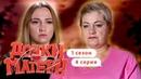 Реалити-шоу Дочки-Матери. Телеканал Ю