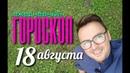 ГОРОСКОП ✨ на 18 августа от Anatoly Kart для ♈♉♊♋♌♍♎♏♐♑♒♓ КАРТА ДНЯ 🎴 АСТРО-ТАРО
