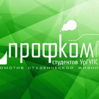 Логотип ПРОФКОМ СТУДЕНТОВ УрГУПС